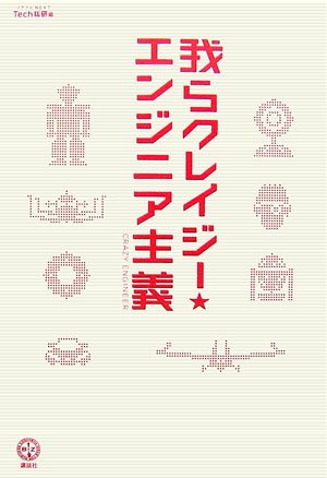我らクレイジー☆エンジニア主義 (講談社BIZ)
