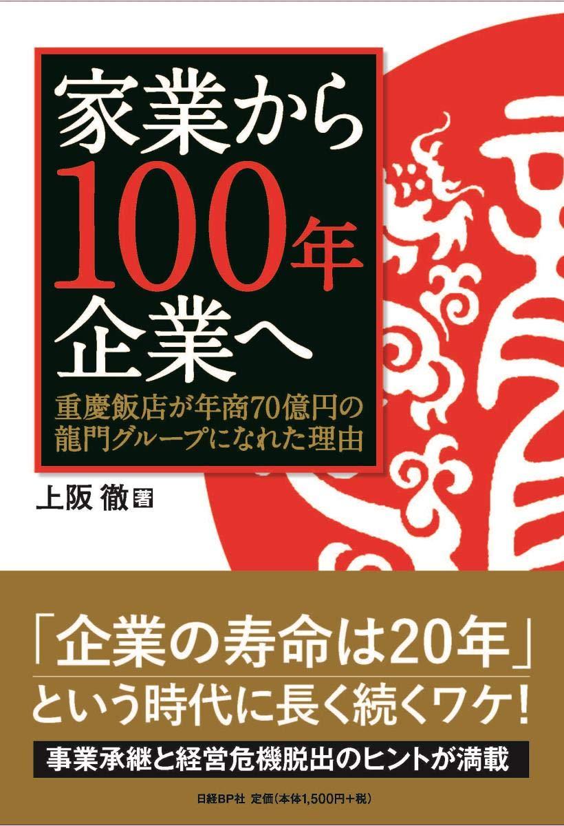 家業から100年企業へ 重慶飯店が年商70億円の龍門グループになれた理由